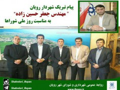 پیام تبریک مهندس جعفر حسین زاده شهردار رویان به مناسبت روز ملی شوراها