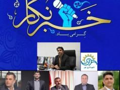 پیام تبریک سرپرست شهردار ی و اعضای شورای اسلامی شهر نور بمناسبت روز خبرنگار